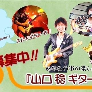 山口 稔 ギター教室