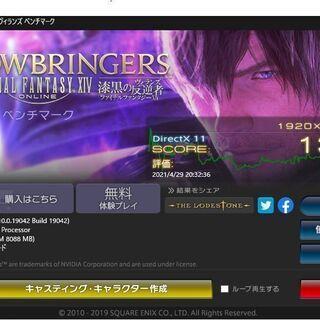白色ゲーミングPC【スペック高】動画配信やゲームに最適です − 岐阜県