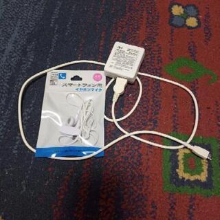充電器(タイプB)+イヤホンマイク