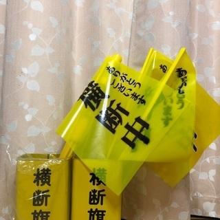 【ネット決済】横断旗
