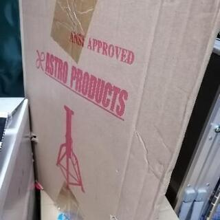 アストロプロダクツ リジットラック3トン新品