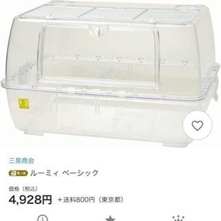 ハムスターケージ3個☆未開封品