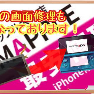 3DSの画面修理も承ります!