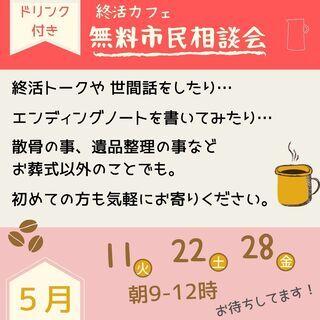【無料市民相談会】5月