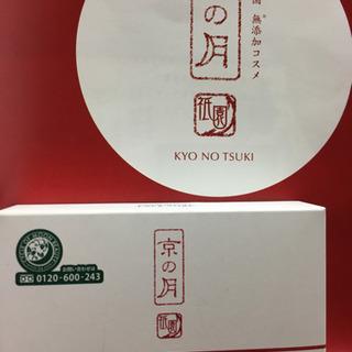 【0円無料】京の月 洗顔石鹸 お試し用 差し上げます 【近…