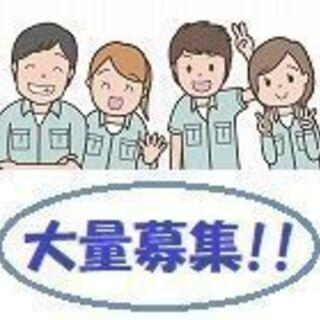 【18234】【月収23万円以上可!】\大量募集!/勤務地&作業...