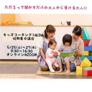 【オンライン】キッズコーチング1級&2級短期集中講座