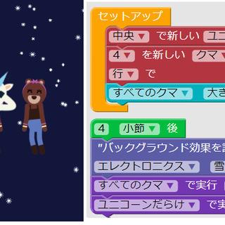【子供向け】プログラミング教育をプロにお任せ ~熊本 募集~  - パソコン
