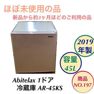 2019年製 1ドア 冷蔵庫 Abitelax AR-45KS ...