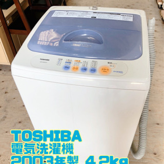 TOSHIBA 電気洗濯機 2003年製 4.2kg AW-42...
