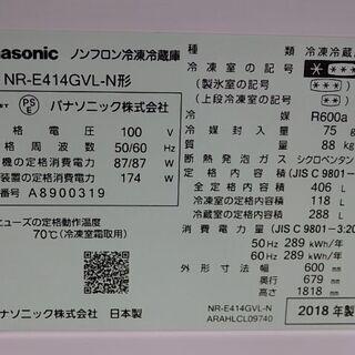 【配送設置無料エリア拡大】☆美品☆ パナソニック NR-E414GVL-W 冷蔵庫 GVタイプ スノーホワイト 5ドア 左開きタイプ 406L 2018年製 - 売ります・あげます