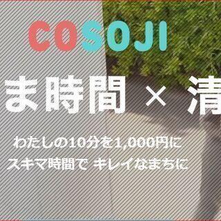 ¥1600~ 掃き拭き掃除【石川県金沢市石引】月1回!高収入!短...