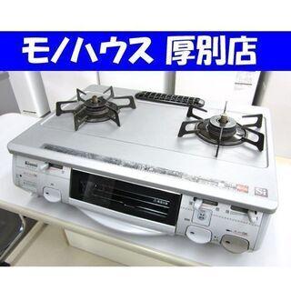 リンナイ LPガス ガステーブル 2010年製 右強火 RTS-...