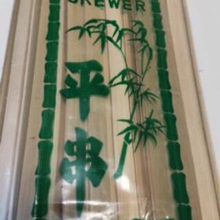 【ネット決済】竹   串