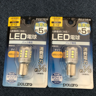 【ネット決済】LED電球