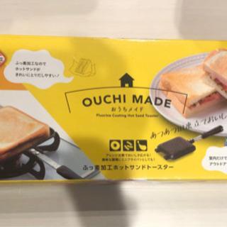 【ネット決済】おうちメイド ふっ素加工ホットサンドトースター