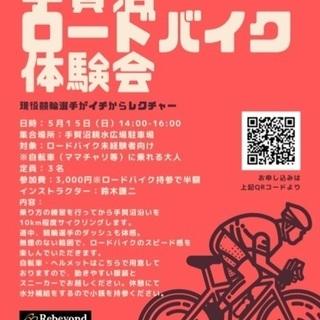 ビギナーロードバイク体験会