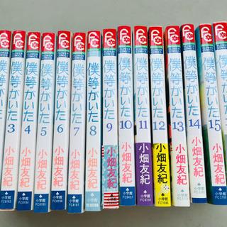 【中古】僕等がいた 全16巻セット