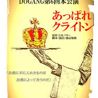 DOGANG第6回本公演「あっぱれクライトン」【演劇】