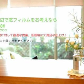 窓ガラスフィルム 販売・施工