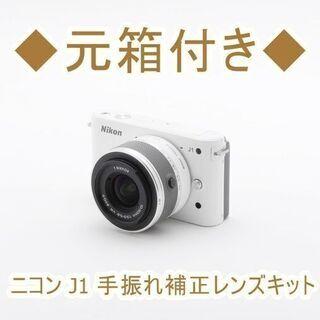 【ネット決済・配送可】◆元箱付き◆ニコン J1 手振れ補正レンズキット