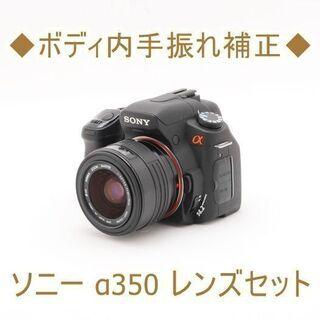 【ネット決済】◆ボディ内手振れ補正◆ソニー α350 レンズセット