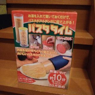 【未使用】パスタ調理器具
