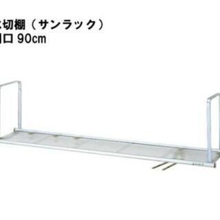【新品】LIXIL  サンラック  水切棚