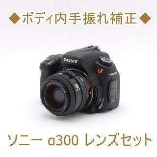 【ネット決済・配送可】◆ボディ内手振れ補正◆ソニー α300 レ...