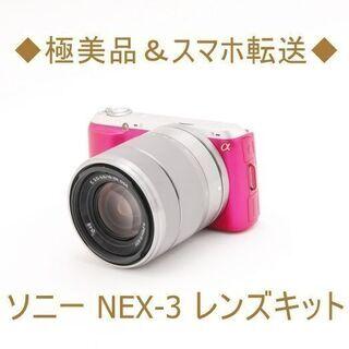 【ネット決済・配送可】◆極美品&スマホ転送◆ソニー NEX-3 ...