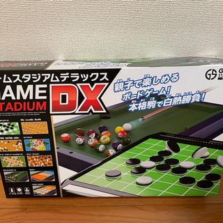 ゲームスタジアムDX ボートゲーム