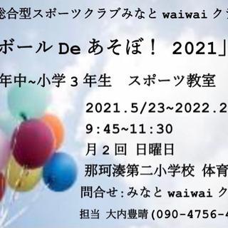 茨城県ひたちなか市スポーツ教室「ボールDeあそぼ!」