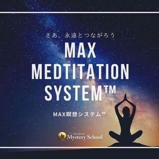 【至福のリラックス】ココロを整える瞑想会