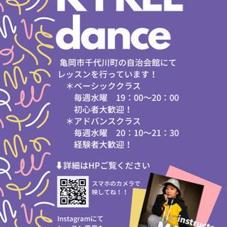 【京都府亀岡市】ダンス教室新規メンバー大募集!
