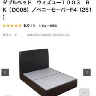 【ネット決済】ダブルベッド マットレス付き