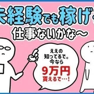 ★今なら手当で9万円もGET★即日面接OK×週払いOK♪安定収入...