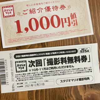 【ネット決済】スタジオマリオ 優待券