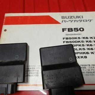 FIバーディー50 ECUとパーツリスト