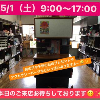 5/1(土)9:00〜17:00