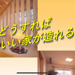 マイホーム教室(注文住宅編) - 吉川市