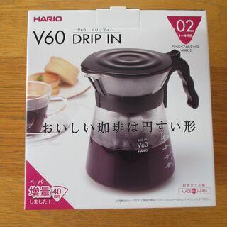 【未使用】ハリオ V60 ドリップイン