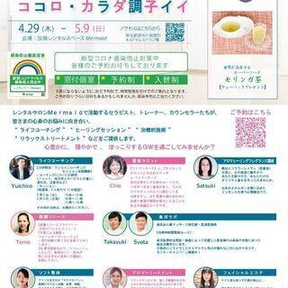 ★国領教室 GW限定 リフレッシュキャンペーン★プレゼント付