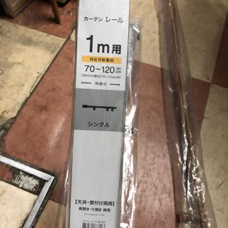 ニトリ カーテンレール 1m 新品