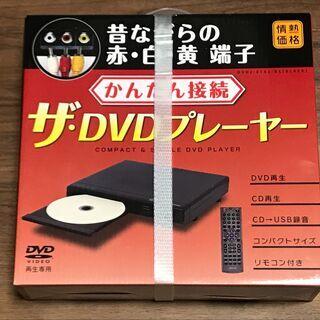 【新品・未使用】DVDプレーヤー