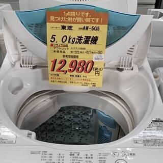 東芝5.0kg洗濯機①