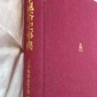 日本風俗史事典