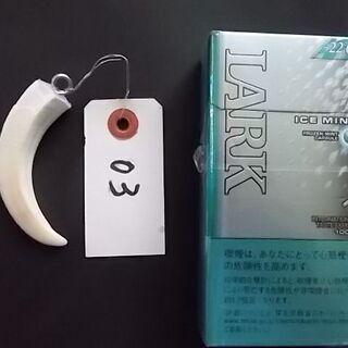 猪 牙 キーホルダー 小牙 (03)