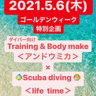 5/6  ダイバー向けトレーニング&スキューバDIVING