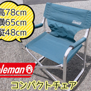 【501M4】Coleman コンパクトチェア
