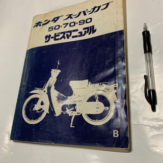 昭和レトロ、HONDAスーパーカブ、サービスマニュアル